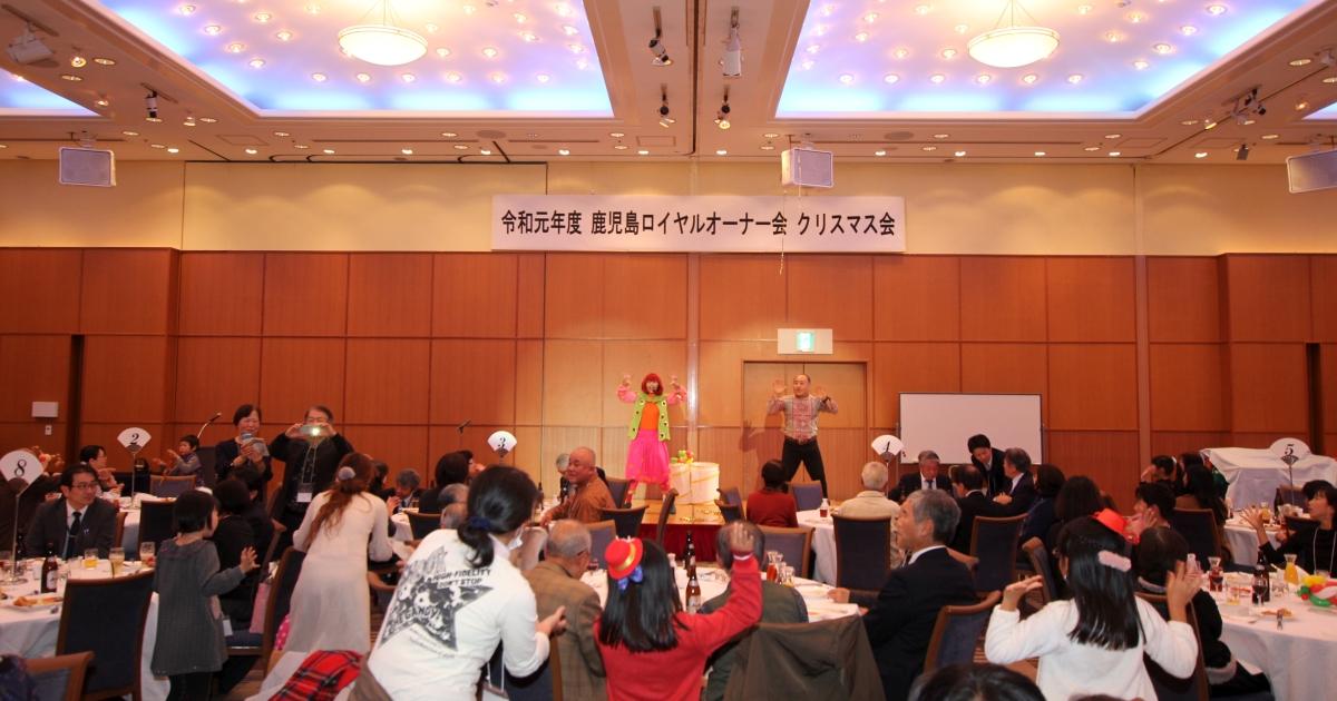 エミリー☆ファミリーコンサート@令和元年度 鹿児島ロイヤルオーナー会 クリスマス会